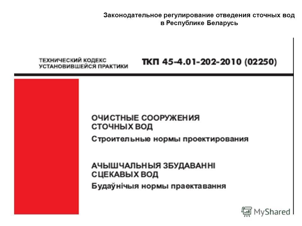 Законодательное регулирование отведения сточных вод в Республике Беларусь