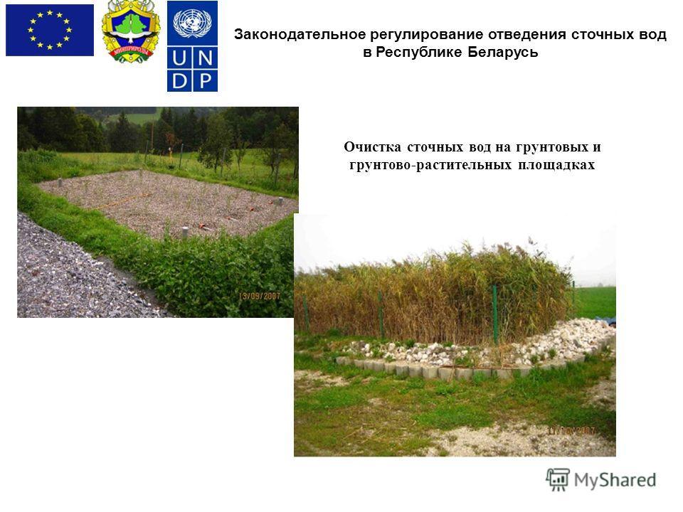 Законодательное регулирование отведения сточных вод в Республике Беларусь Очистка сточных вод на грунтовых и грунтово-растительных площадках