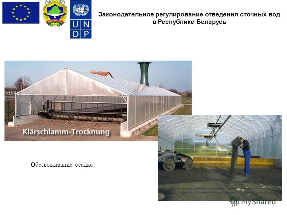 Законодательное регулирование отведения сточных вод в Республике Беларусь Обезвоживание осадка