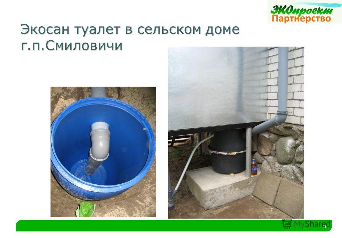 10 Экосан туалет в сельском доме г.п.Смиловичи