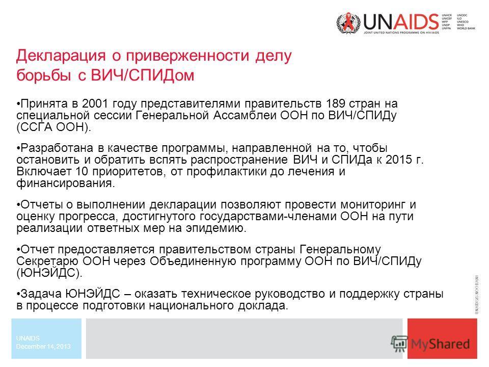 December 14, 2013 UNAIDS Декларация о приверженности делу борьбы с ВИЧ/СПИДом Принята в 2001 году представителями правительств 189 стран на специальной сессии Генеральной Ассамблеи ООН по ВИЧ/СПИДу (ССГА ООН). Разработана в качестве программы, направ