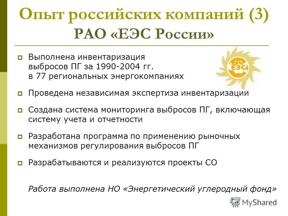 Опыт российских компаний (3) РАО «ЕЭС России» Выполнена инвентаризация выбросов ПГ за 1990-2004 гг. в 77 региональных энергокомпаниях Проведена независимая экспертиза инвентаризации Создана система мониторинга выбросов ПГ, включающая систему учета и
