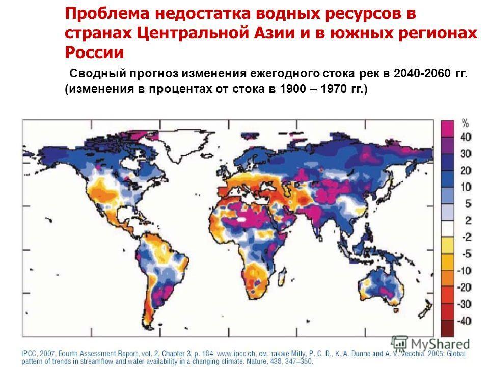 Проблема недостатка водных ресурсов в странах Центральной Азии и в южных регионах России Сводный прогноз изменения ежегодного стока рек в 2040-2060 гг. (изменения в процентах от стока в 1900 – 1970 гг.)