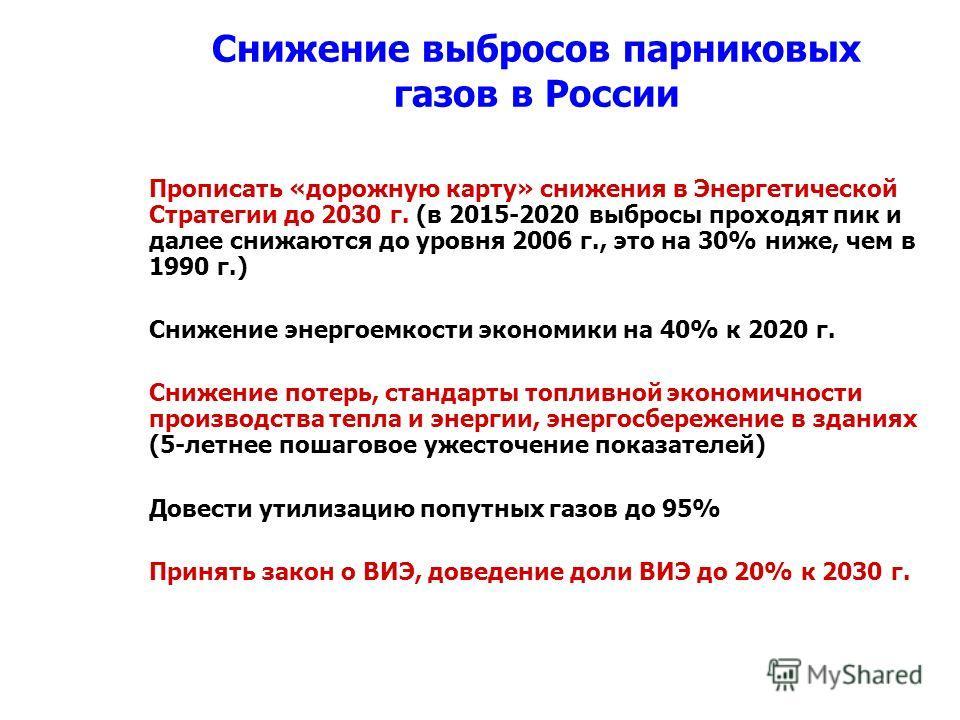 Прописать «дорожную карту» снижения в Энергетической Стратегии до 2030 г. (в 2015-2020 выбросы проходят пик и далее снижаются до уровня 2006 г., это на 30% ниже, чем в 1990 г.) Снижение энергоемкости экономики на 40% к 2020 г. Снижение потерь, станда