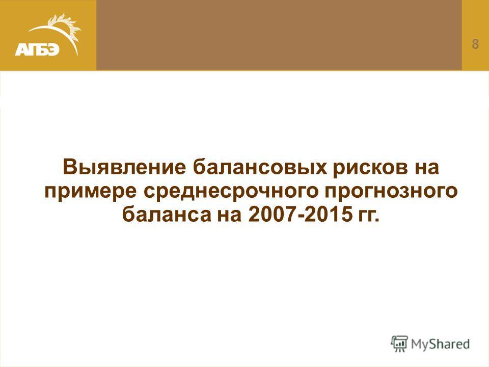 8 Выявление балансовых рисков на примере среднесрочного прогнозного баланса на 2007-2015 гг.