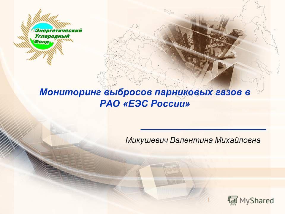 1 Мониторинг выбросов парниковых газов в РАО «ЕЭС России» Микушевич Валентина Михайловна