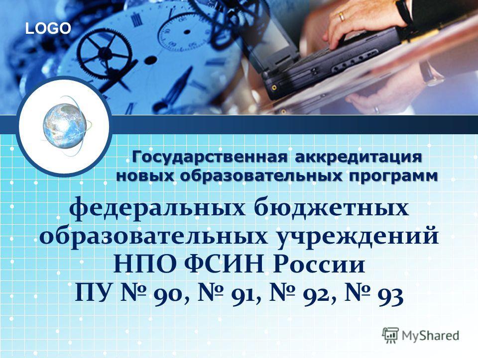 LOGO Государственная аккредитация новых образовательных программ федеральных бюджетных образовательных учреждений НПО ФСИН России ПУ 90, 91, 92, 93