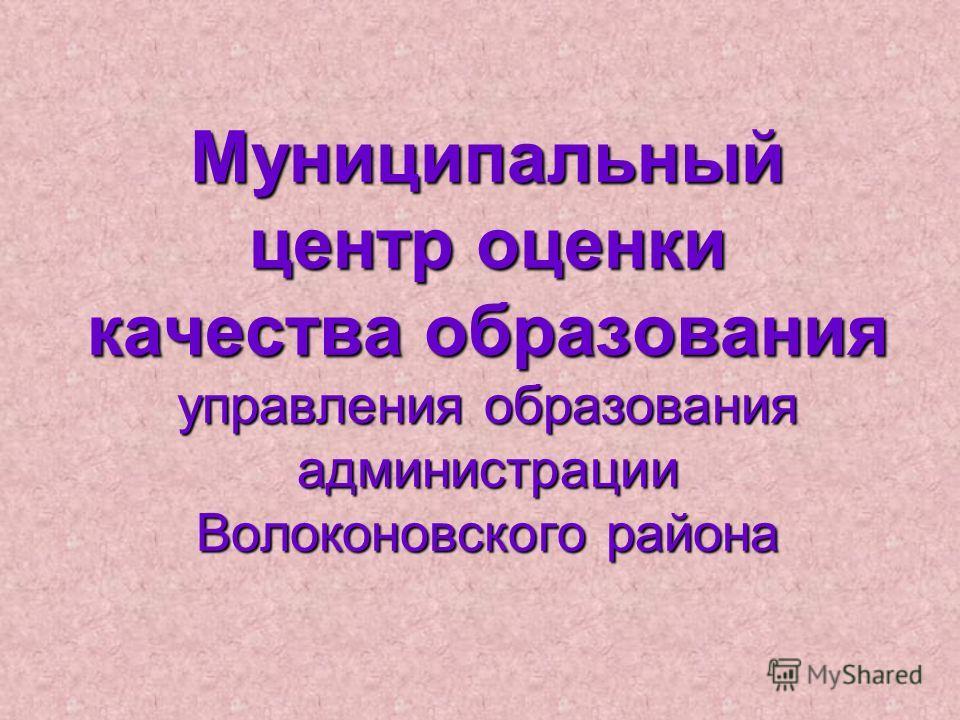 Муниципальный центр оценки качества образования управления образования администрации Волоконовского района