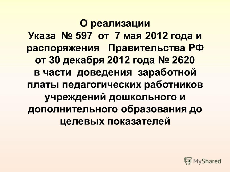 О реализации Указа 597 от 7 мая 2012 года и распоряжения Правительства РФ от 30 декабря 2012 года 2620 в части доведения заработной платы педагогических работников учреждений дошкольного и дополнительного образования до целевых показателей