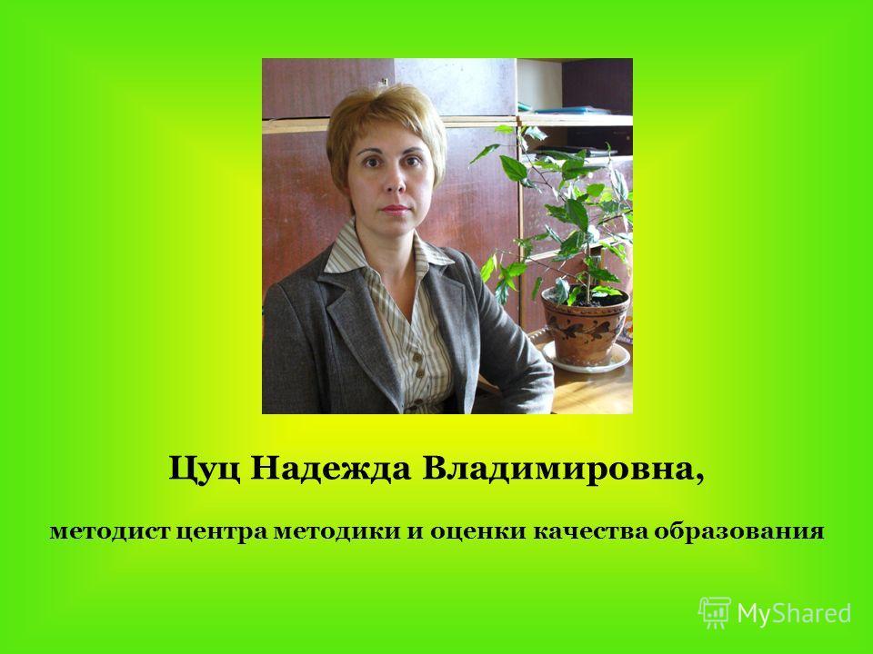 Цуц Надежда Владимировна, методист центра методики и оценки качества образования