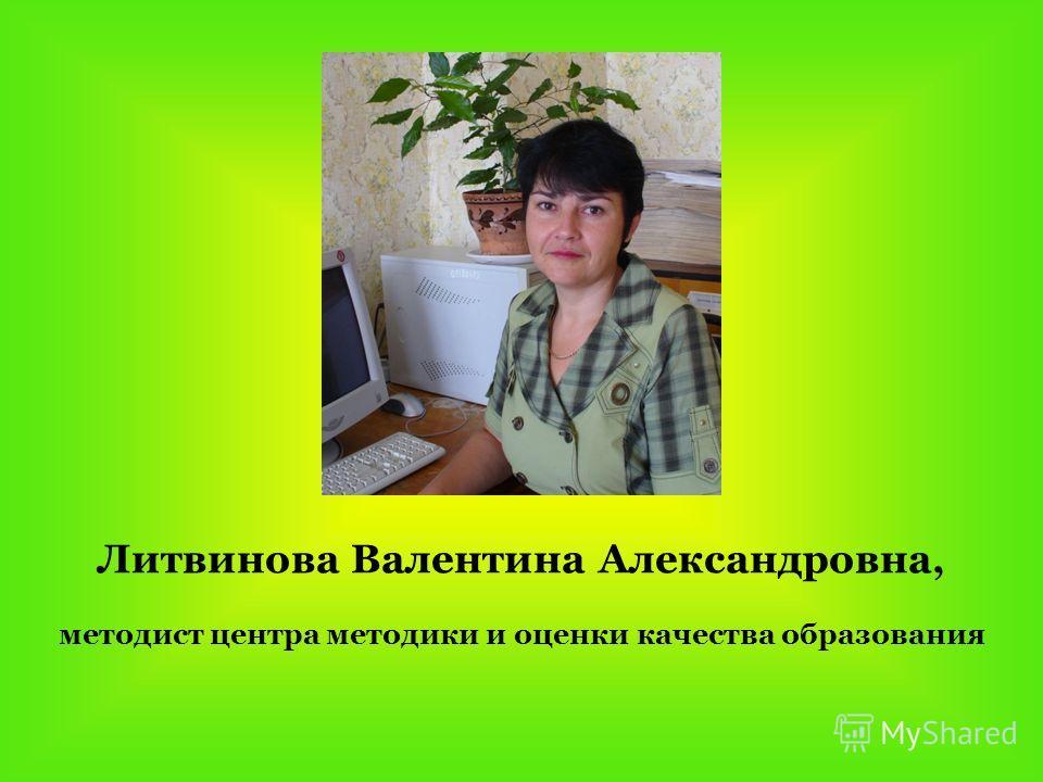 Литвинова Валентина Александровна, методист центра методики и оценки качества образования