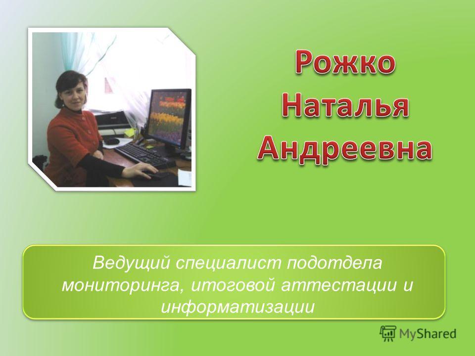 Ведущий специалист подотдела мониторинга, итоговой аттестации и информатизации