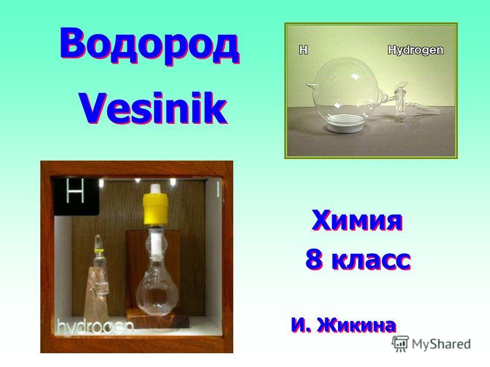 Водород Химия 8 класс Химия 8 класс И. Жикина Vesinik