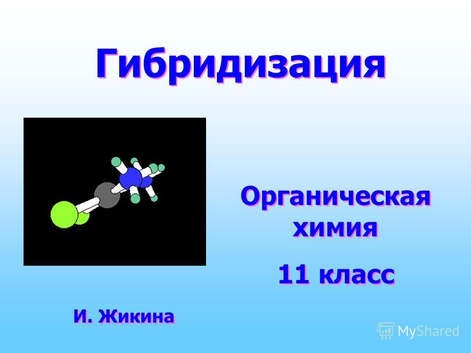 Гибридизация Органическая химия 11 класс Органическая химия 11 класс И. Жикина