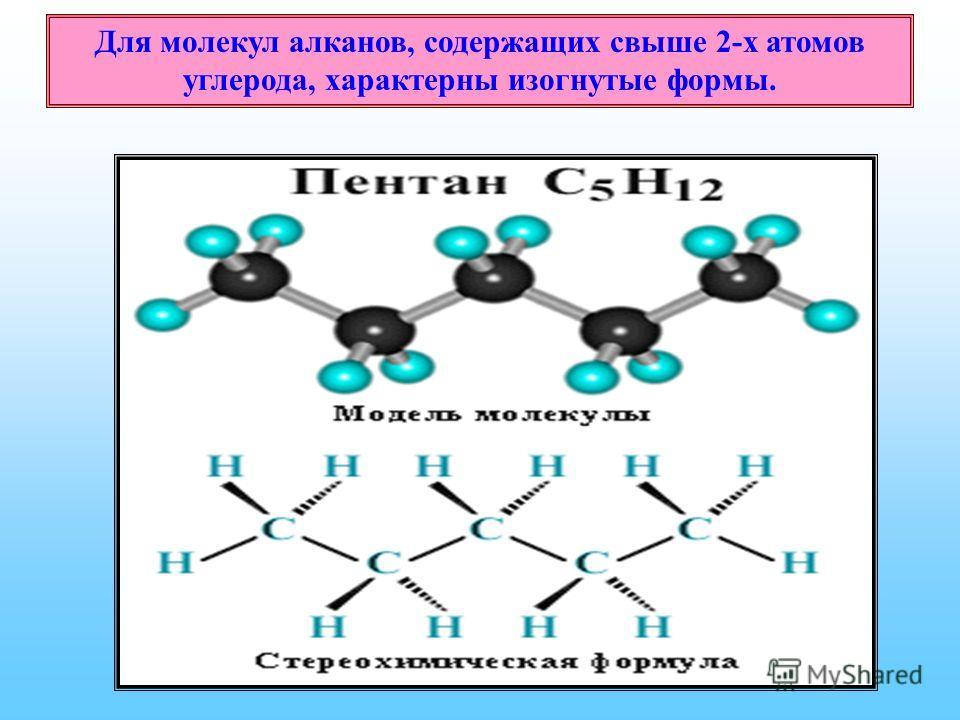 Для молекул алканов, содержащих свыше 2-х атомов углерода, характерны изогнутые формы.