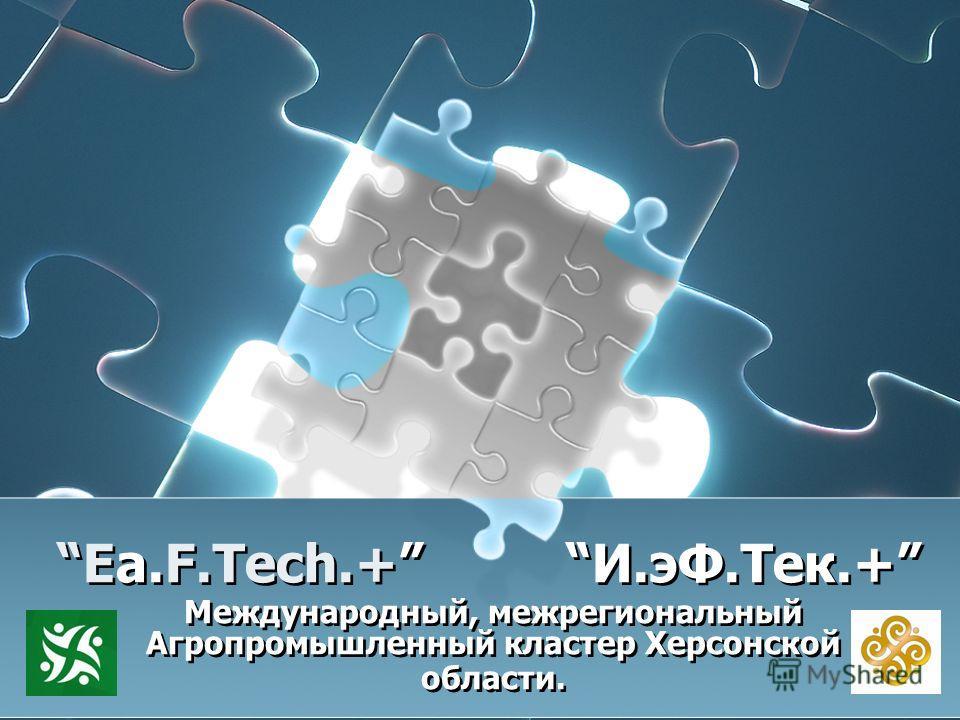 Ea.F.Tech.+ И.эФ.Тек.+ Международный, межрегиональный Агропромышленный кластер Херсонской области.