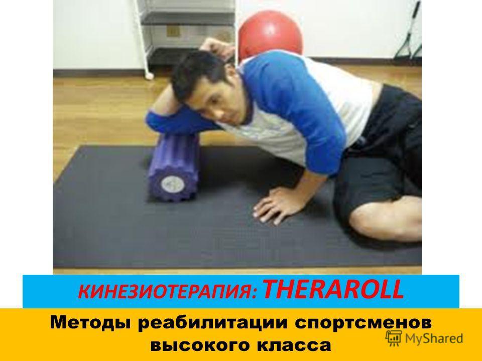 КИНЕЗИОТЕРАПИЯ: THERAROLL Методы реабилитации спортсменов высокого класса