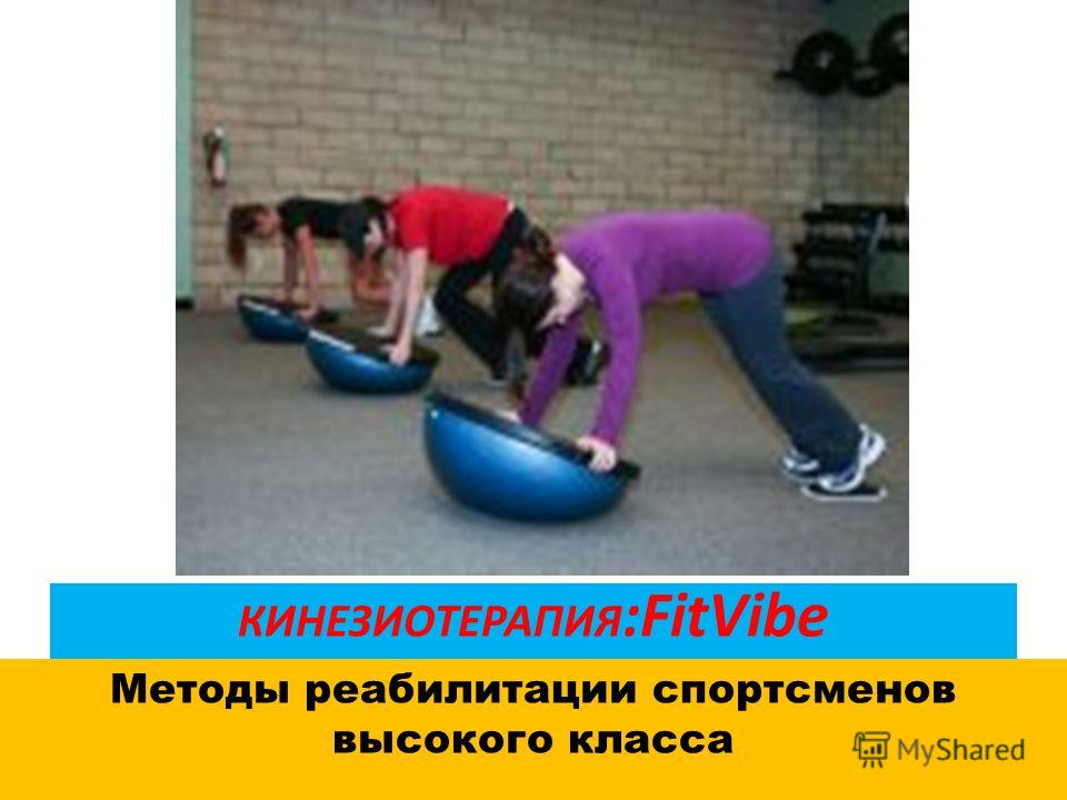 КИНЕЗИОТЕРАПИЯ :FitVibe Методы реабилитации спортсменов высокого класса