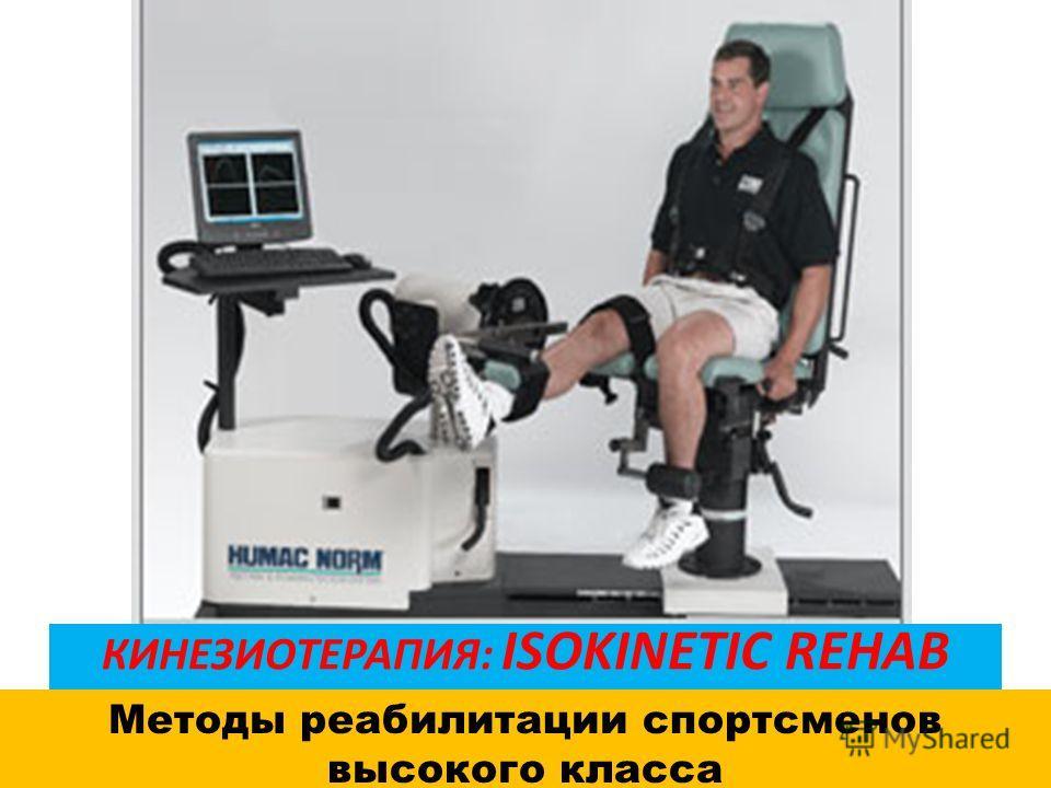 КИНЕЗИОТЕРАПИЯ: ISOKINETIC REHAB Методы реабилитации спортсменов высокого класса