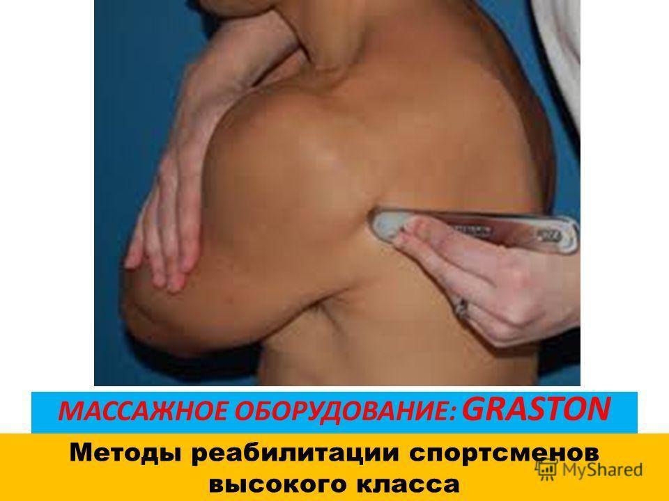 МАССАЖНОЕ ОБОРУДОВАНИЕ: GRASTON Методы реабилитации спортсменов высокого класса