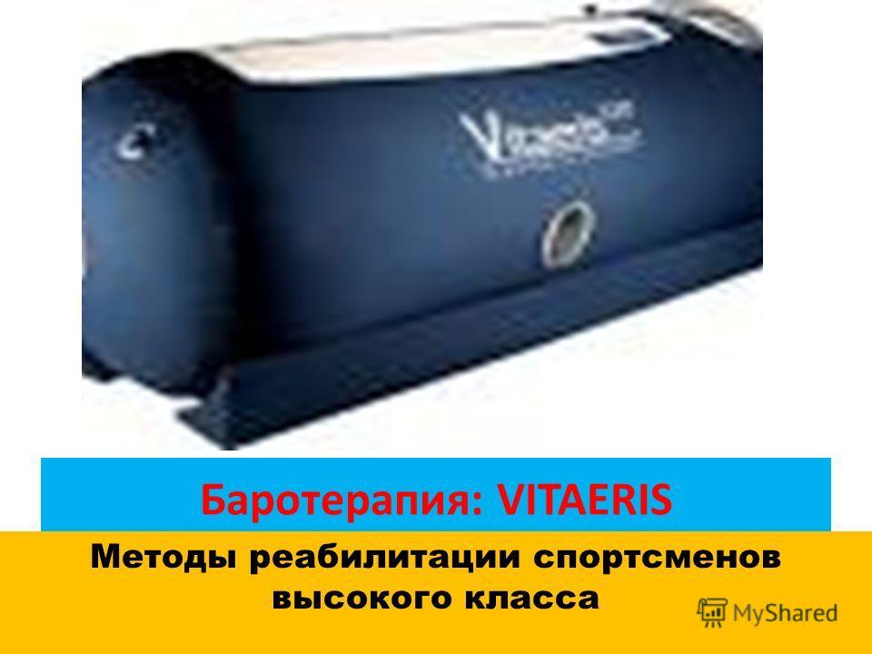 Баротерапия: VITAERIS Методы реабилитации спортсменов высокого класса