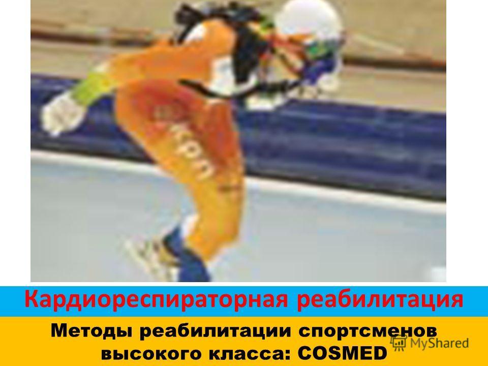 Кардиореспираторная реабилитация Методы реабилитации спортсменов высокого класса: COSMED