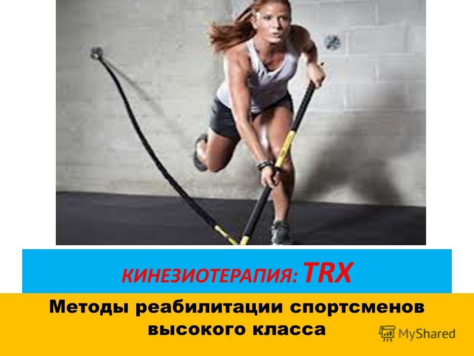 КИНЕЗИОТЕРАПИЯ: TRX Методы реабилитации спортсменов высокого класса