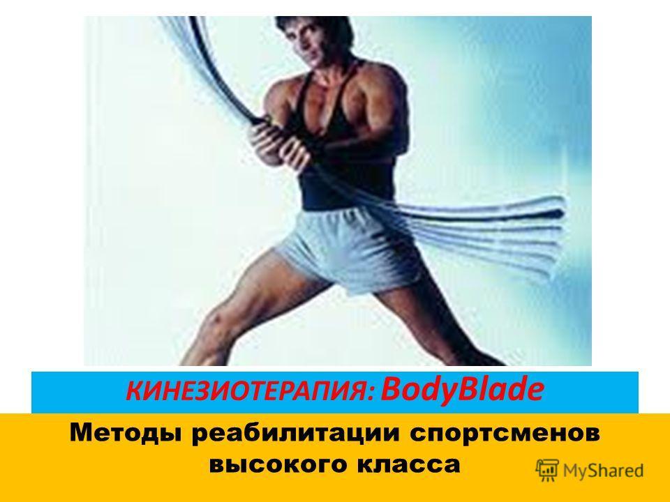 КИНЕЗИОТЕРАПИЯ: BodyBlade Методы реабилитации спортсменов высокого класса