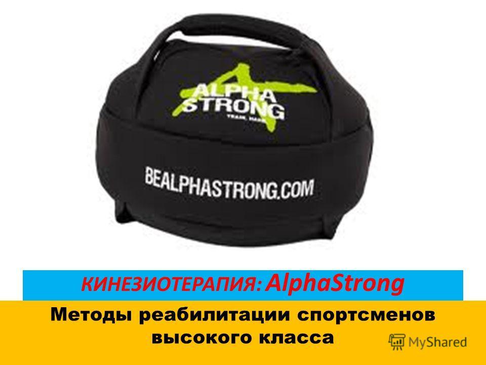 КИНЕЗИОТЕРАПИЯ: AlphaStrong Методы реабилитации спортсменов высокого класса