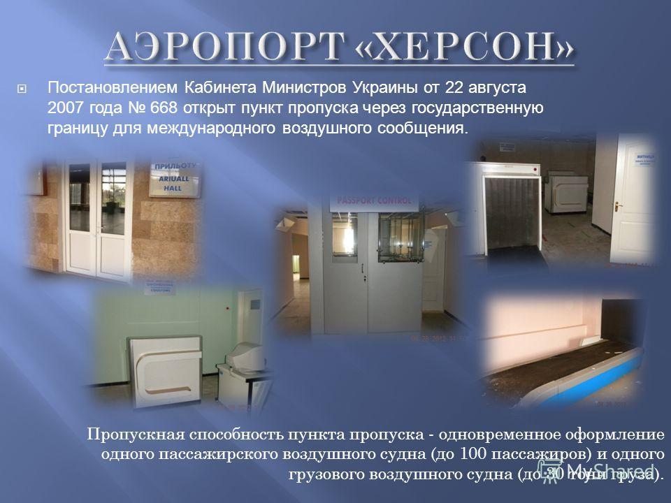 Постановлением Кабинета Министров Украины от 22 августа 2007 года 668 открыт пункт пропуска через государственную границу для международного воздушного сообщения. Пропускная способность пункта пропуска - одновременное оформление одного пассажирского