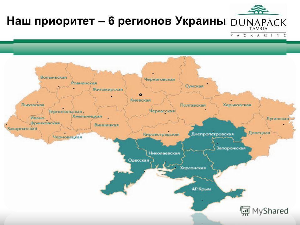 Наш приоритет – 6 регионов Украины