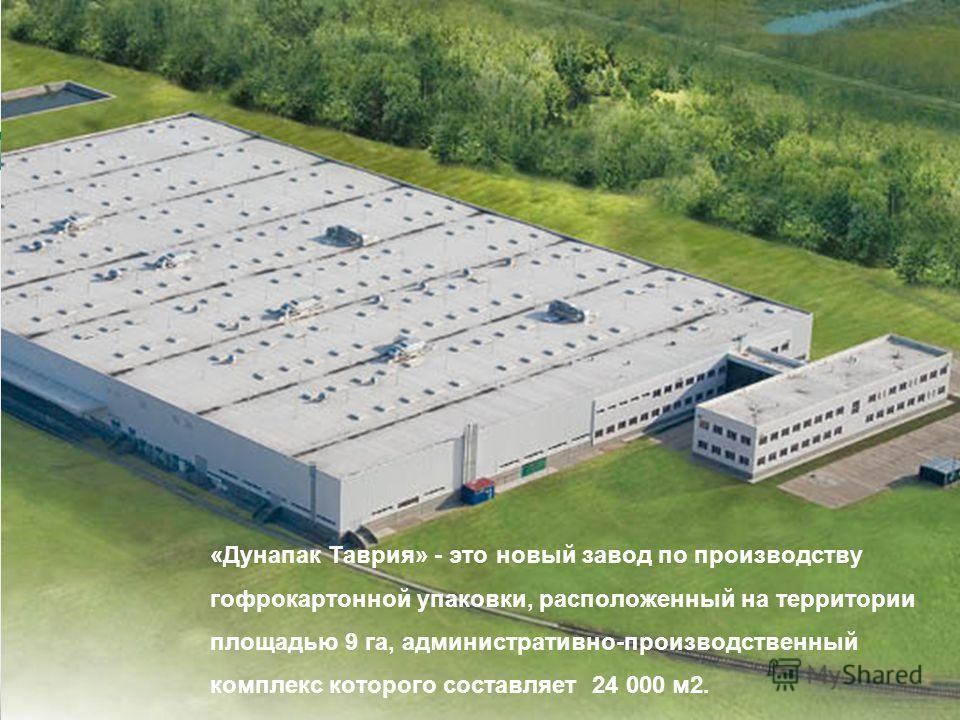 «Дунапак Таврия» - это новый завод по производству гофрокартонной упаковки, расположенный на территории площадью 9 га, административно-производственный комплекс которого составляет 24 000 м2.
