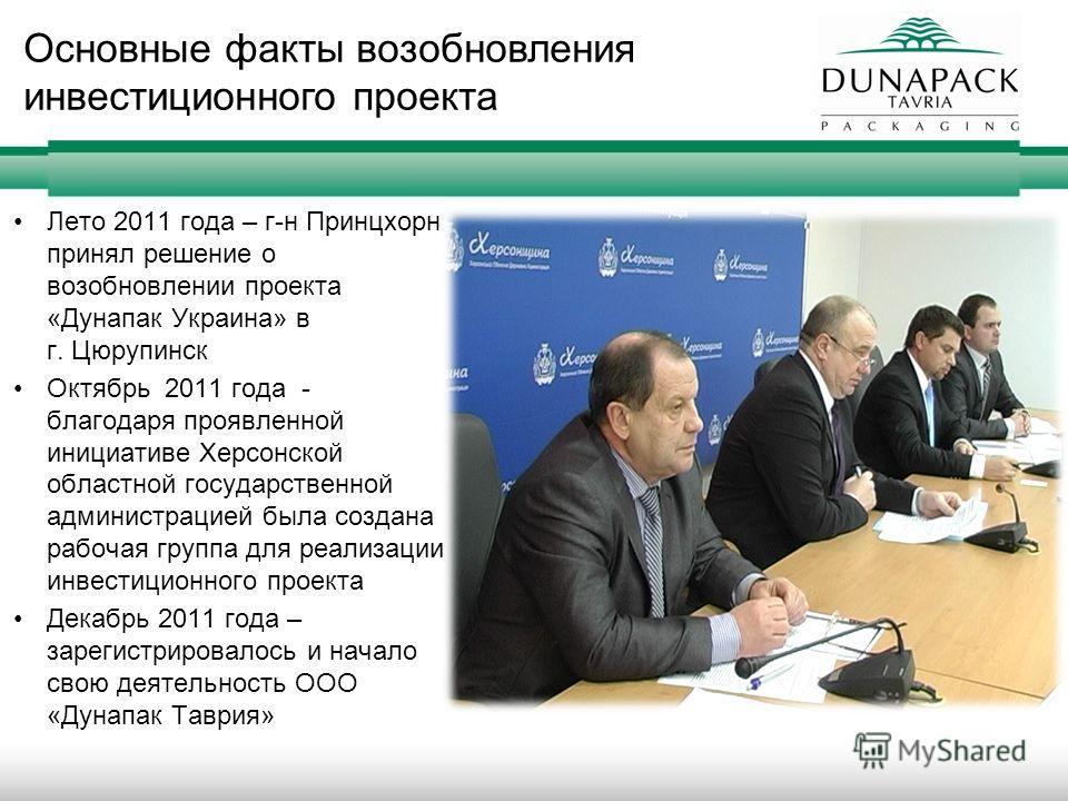 Лето 2011 года – г-н Принцхорн принял решение о возобновлении проекта «Дунапак Украина» в г. Цюрупинск Октябрь 2011 года - благодаря проявленной инициативе Херсонской областной государственной администрацией была создана рабочая группа для реализации