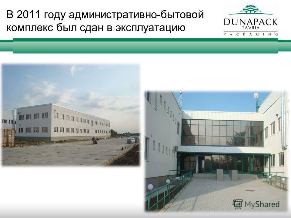 В 2011 году административно-бытовой комплекс был сдан в эксплуатацию