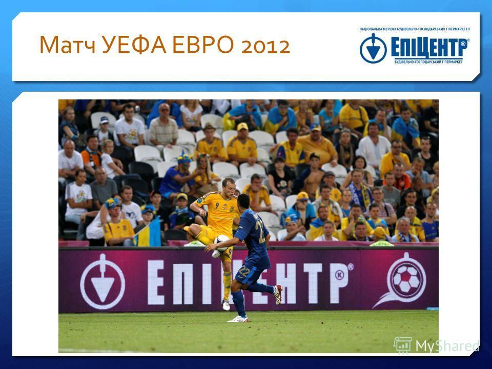 Матч УЕФА ЕВРО 2012