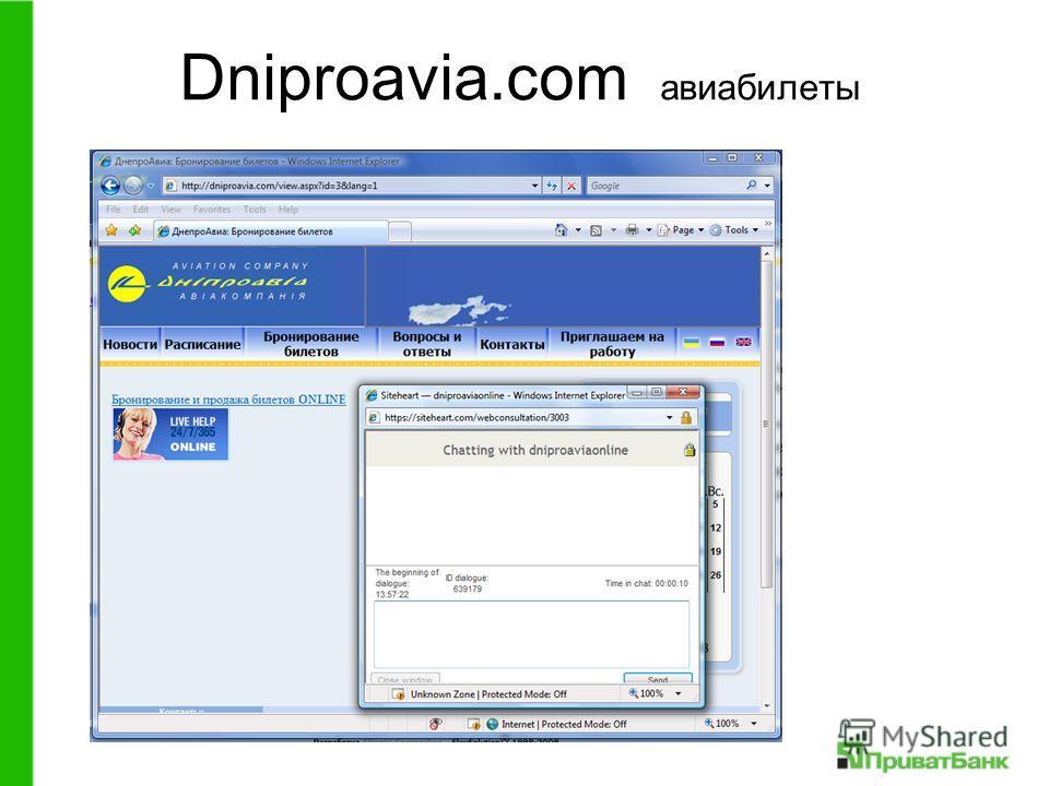 Dniproavia.com авиабилеты