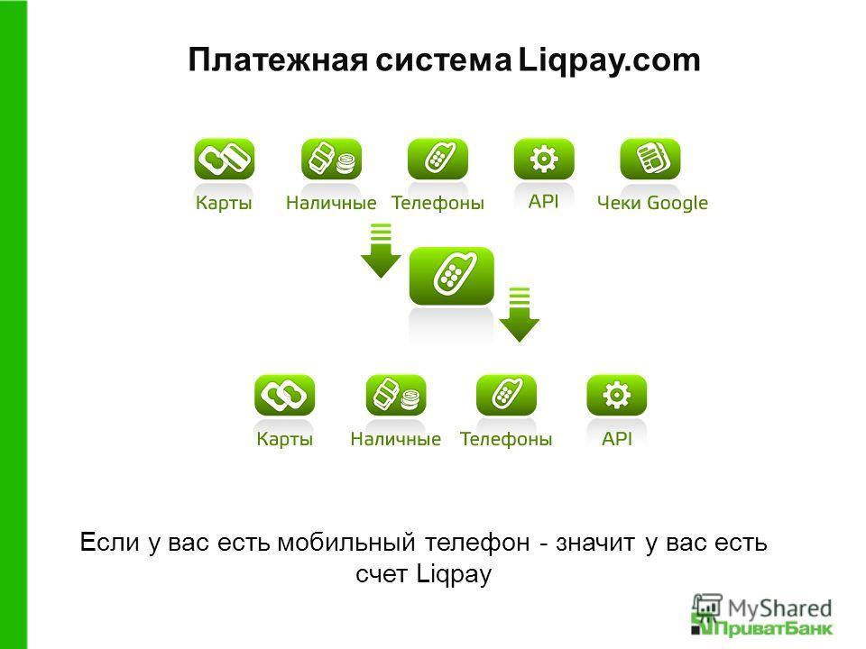 LiqPay Платёжная Система поразился Олвин Это