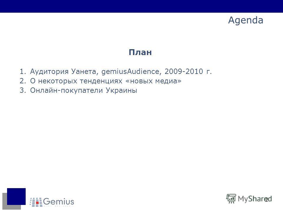2 План 1.Аудитория Уанета, gemiusAudience, 2009-2010 г. 2.О некоторых тенденциях «новых медиа» 3.Онлайн-покупатели Украины Agenda