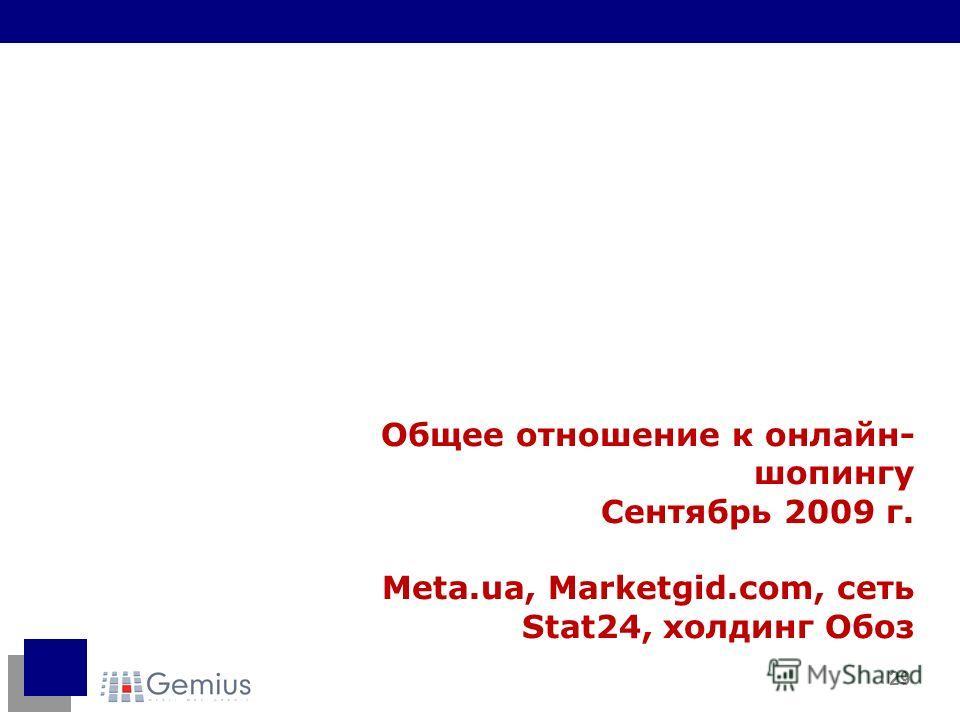 29 Общее отношение к онлайн- шопингу Сентябрь 2009 г. Meta.ua, Marketgid.com, сеть Stat24, холдинг Обоз