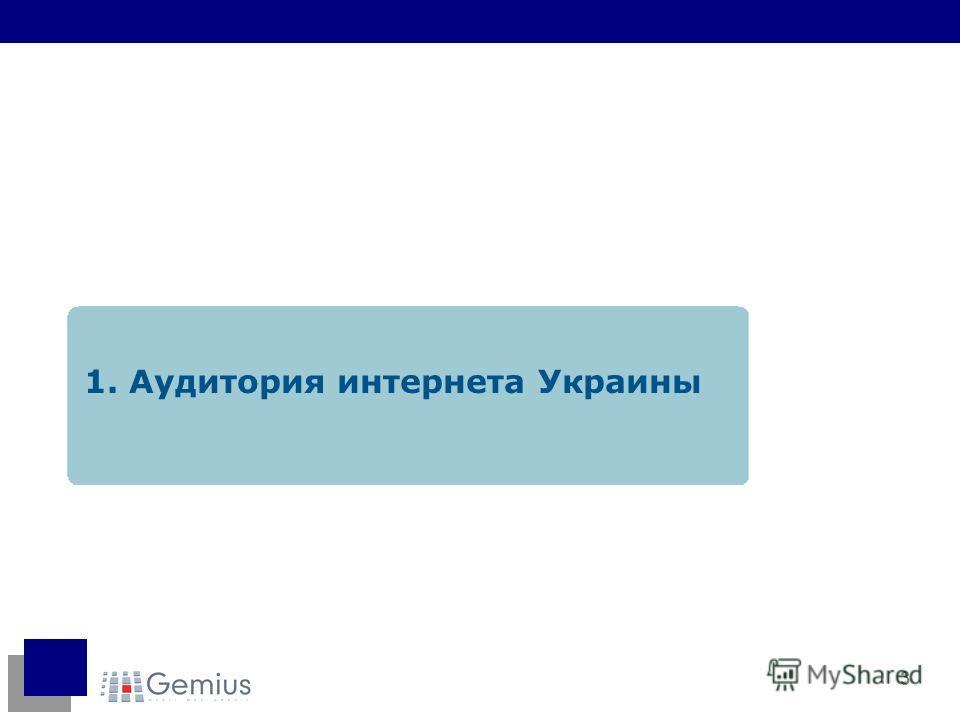 3 1. Аудитория интернета Украины