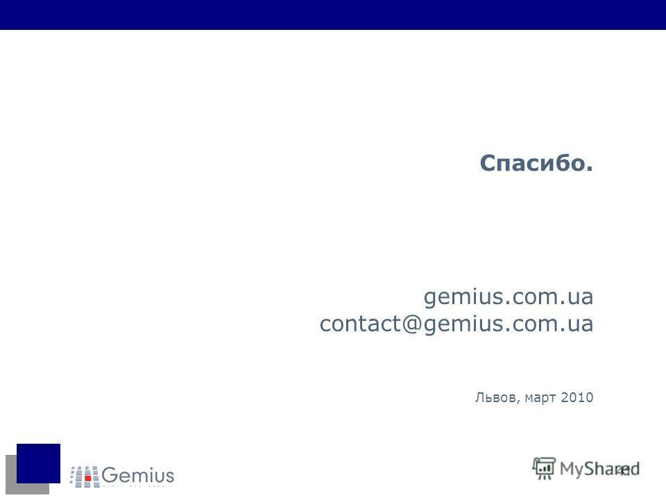 41 Спасибо. gemius.com.ua contact@gemius.com.ua Львов, март 2010