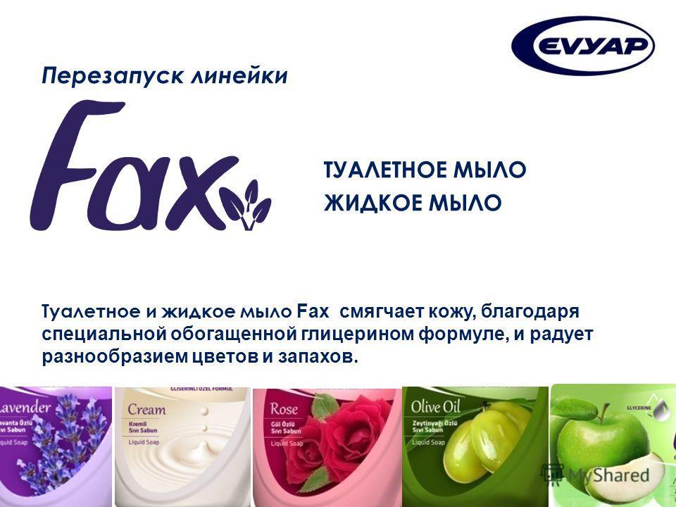 Перезапуск линейки ТУАЛЕТНОЕ МЫЛО ЖИДКОЕ МЫЛО Туалетное и жидкое мыло Fax смягчает кожу, благодаря специальной обогащенной глицерином формуле, и радует разнообразием цветов и запахов.