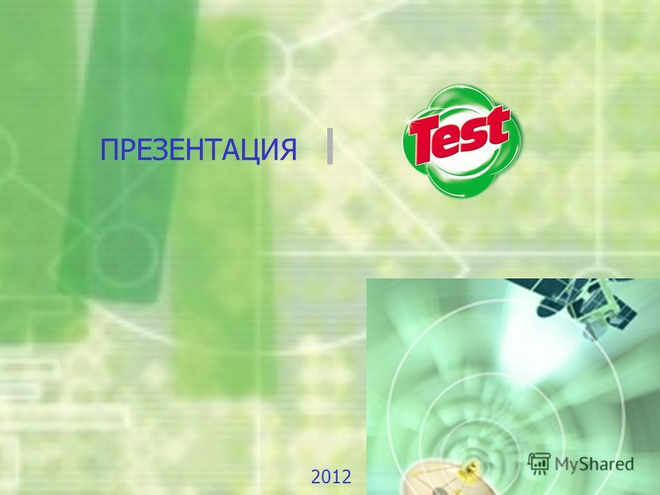 2012 ПРЕЗЕНТАЦИЯ