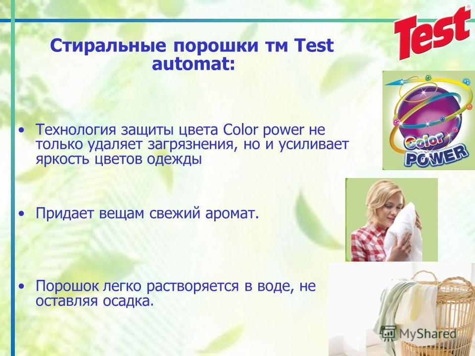 Стиральные порошки тм Test automat: Технология защиты цвета Color power не только удаляет загрязнения, но и усиливает яркость цветов одежды Придает вещам свежий аромат. Порошок легко растворяется в воде, не оставляя осадка.