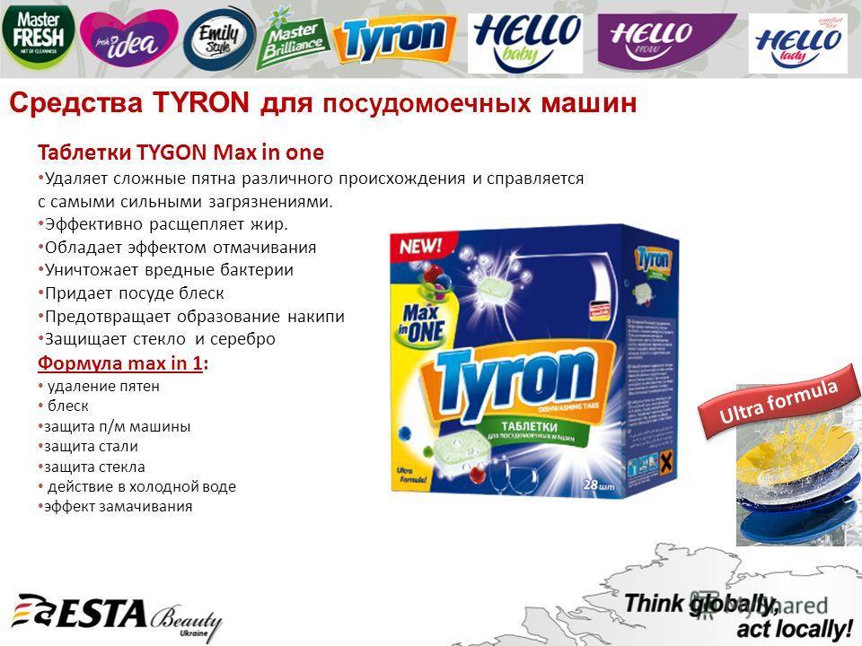 Средствa TYRON для посудомоечных машин Таблетки TYGON Max in one Удаляет сложные пятна различного происхождения и справляется с самыми сильными загрязнениями. Эффективно расщепляет жир. Обладает эффектом отмачивания Уничтожает вредные бактерии Придае