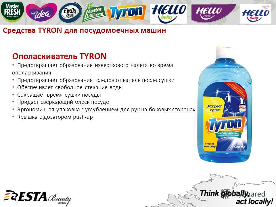 Средствa TYRON для посудомоечных машин Ополаскиватель TYRON Предотвращает образование известкового налета во время ополаскивания Предотвращает образование следов от капель после сушки Обеспечивает свободное стекание воды Сокращает время сушки посуды