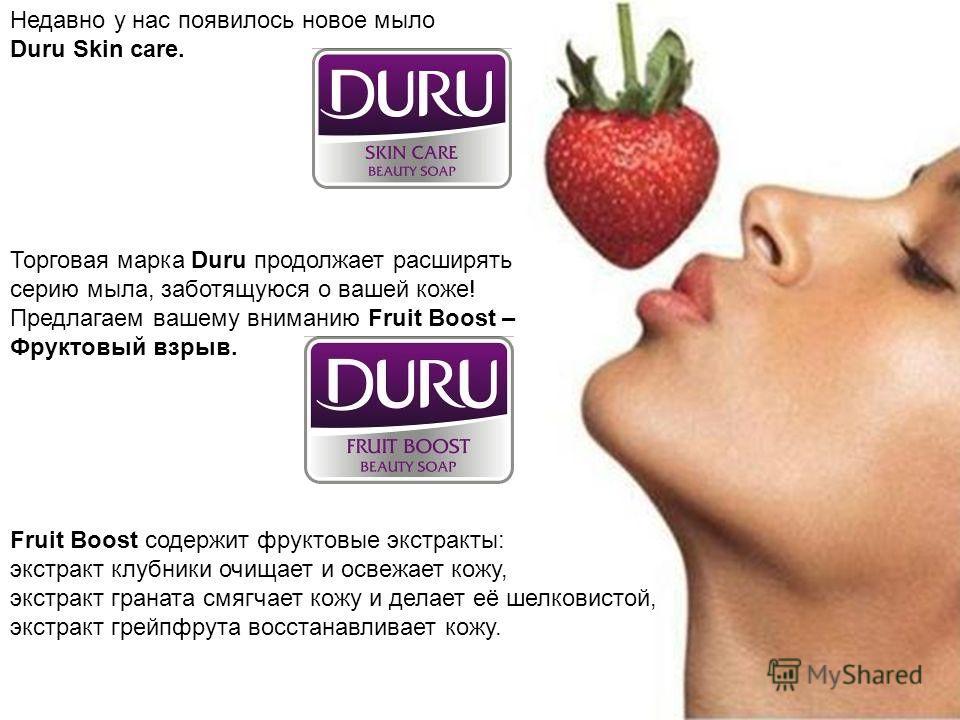 Недавно у нас появилось новое мыло Duru Skin care. Торговая марка Duru продолжает расширять серию мыла, заботящуюся о вашей коже! Предлагаем вашему вниманию Fruit Boost – Фруктовый взрыв. Fruit Boost содержит фруктовые экстракты: экстракт клубники оч