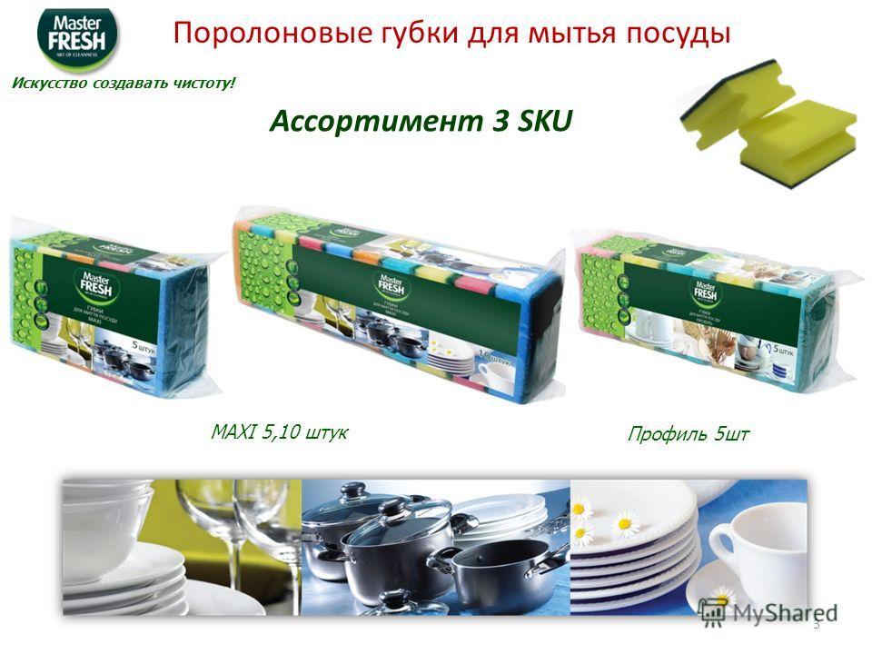 MAXI 5,10 штук Профиль 5шт Ассортимент 3 SKU Поролоновые губки для мытья посуды Искусство создавать чистоту! 3