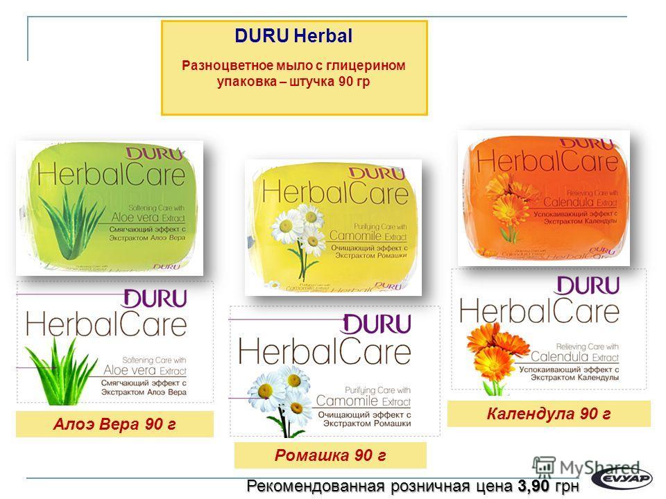 Алоэ Вера 90 г Ромашка 90 г Календула 90 г DURU Herbal Разноцветное мыло с глицерином упаковка – штучка 90 гр Рекомендованная розничная цена 3,90 грн