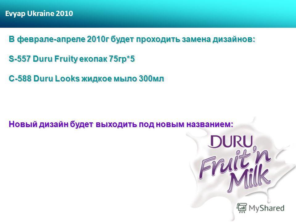 В феврале-апреле 2010г будет проходить замена дизайнов: S-557 Duru Fruity екопак 75гр*5 C-588 Duru Looks жидкое мыло 300мл Evyap Ukraine 2010 Новый дизайн будет выходить под новым названием: